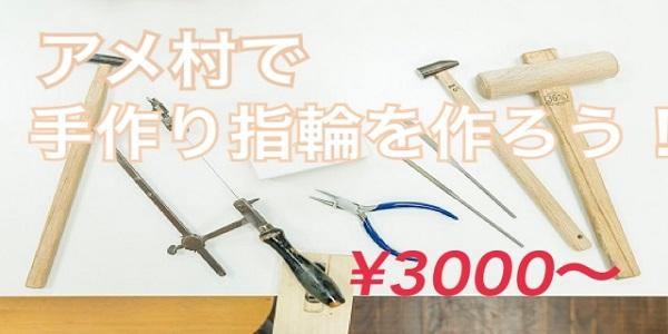 アメ村【心斎橋・なんば】で手作りで「ペアリング」を作ろう!