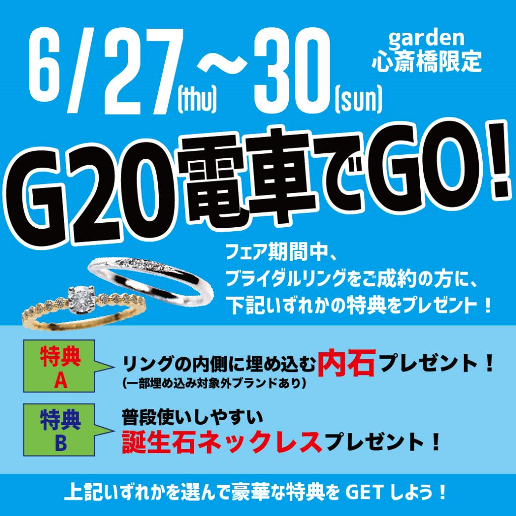 G20電車でGO!フェア 6/27~6/30