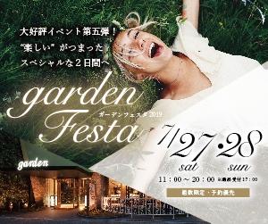 第5回心斎橋gardenフェスタ開催!7/27.28