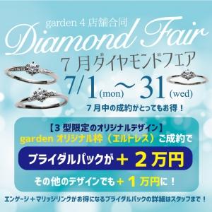 増税前フェア ダイヤモンドフェア 7月1日~31日