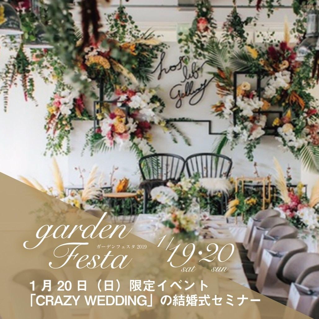 gardenフェスタ1月セミナー