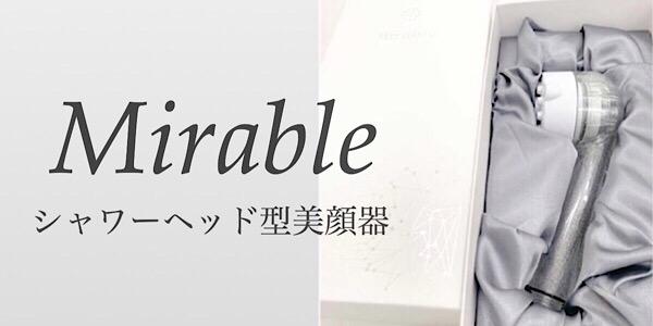 mirable(ミラブル)