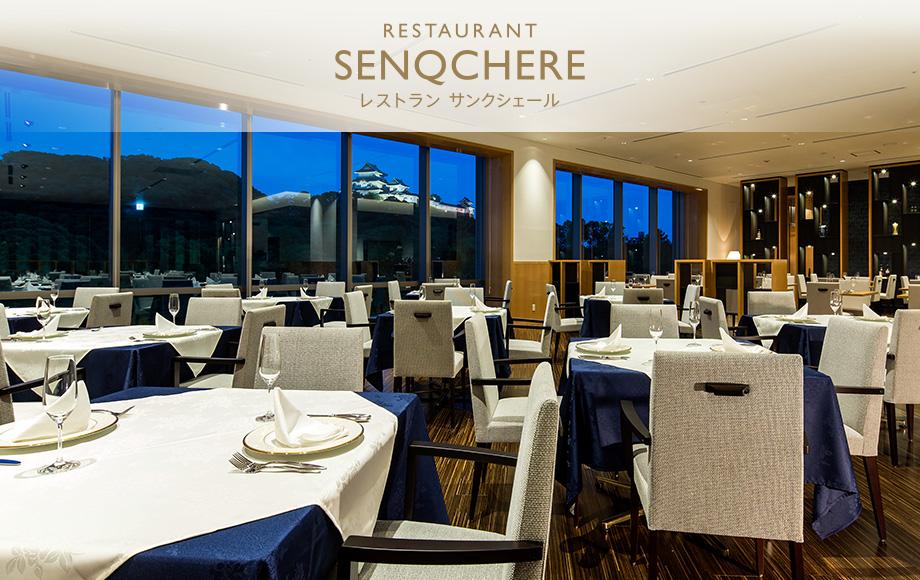 和歌山プロポーズスポットでレストランサンクシェール