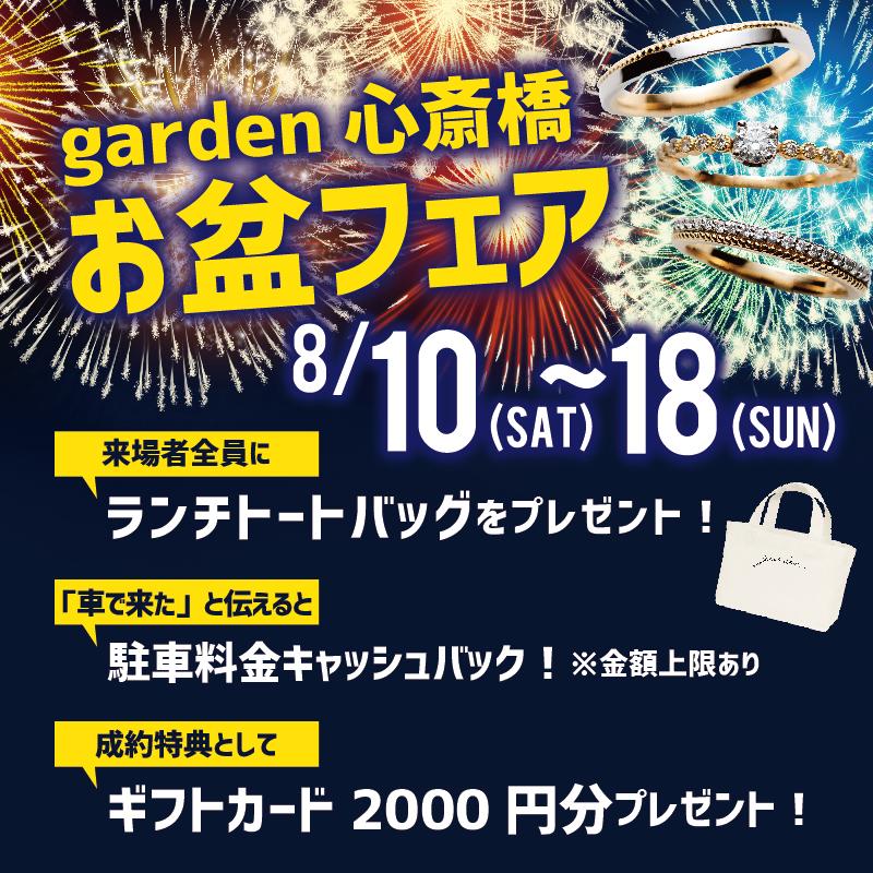 心斎橋店限定!お得がいっぱいお盆フェア♪8/10~8/18