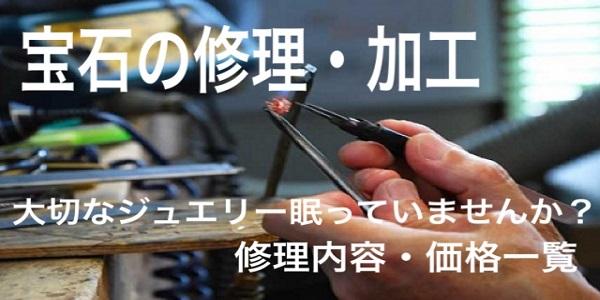 宝石の加工修理
