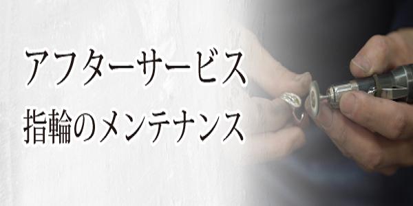 和歌山 婚約指輪 メンテナンス