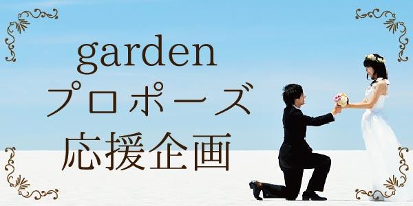 大阪心斎橋なんばで婚約指輪結婚指輪サプライズプロポーズはガーデン