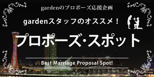 garden心斎橋店スタッフがオススメするプロポーズスポット