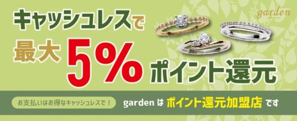 心斎橋なんばで婚約指輪結婚指輪はガーデン9