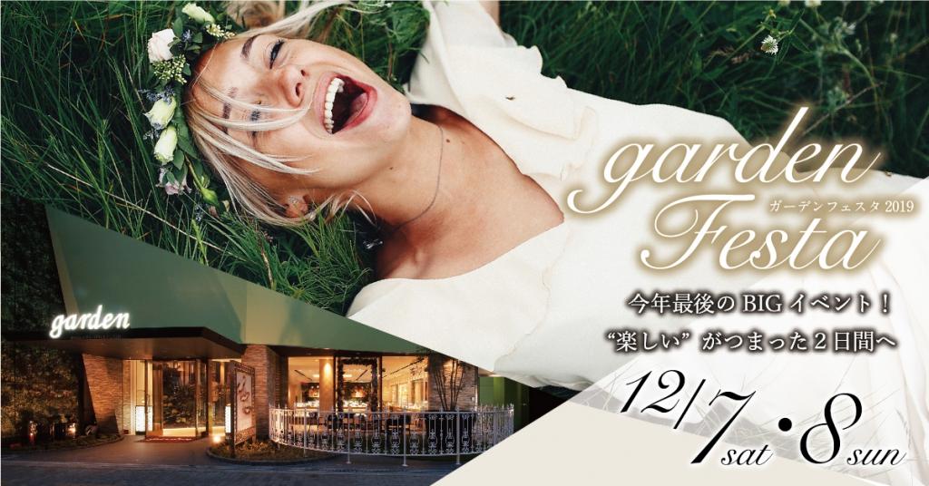 garden心斎橋フェスタ 2019年12/7(土)12/8(日)