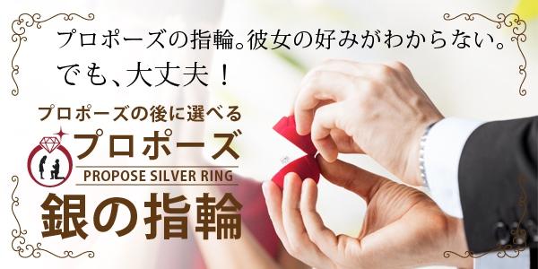 プロポーズするなら大阪心斎橋で銀の指輪を