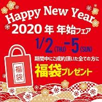 2020年★ご成約頂いた皆様にgarden福袋プレゼント!