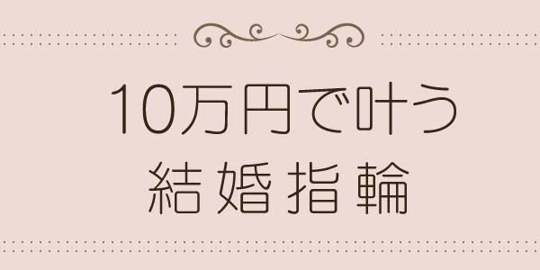 10万円でかなう結婚指輪はガーデン心斎橋