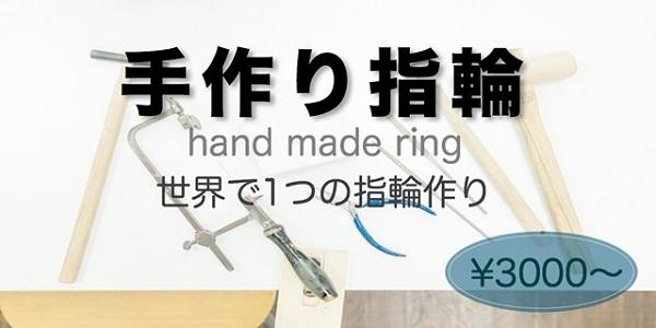 手作り指輪はガーデン心斎橋
