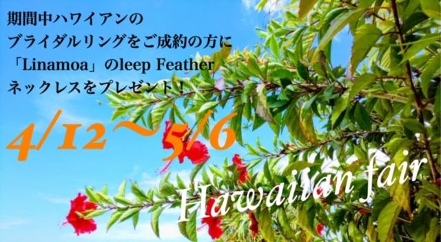 ハワイアンフェア4/12~5/6