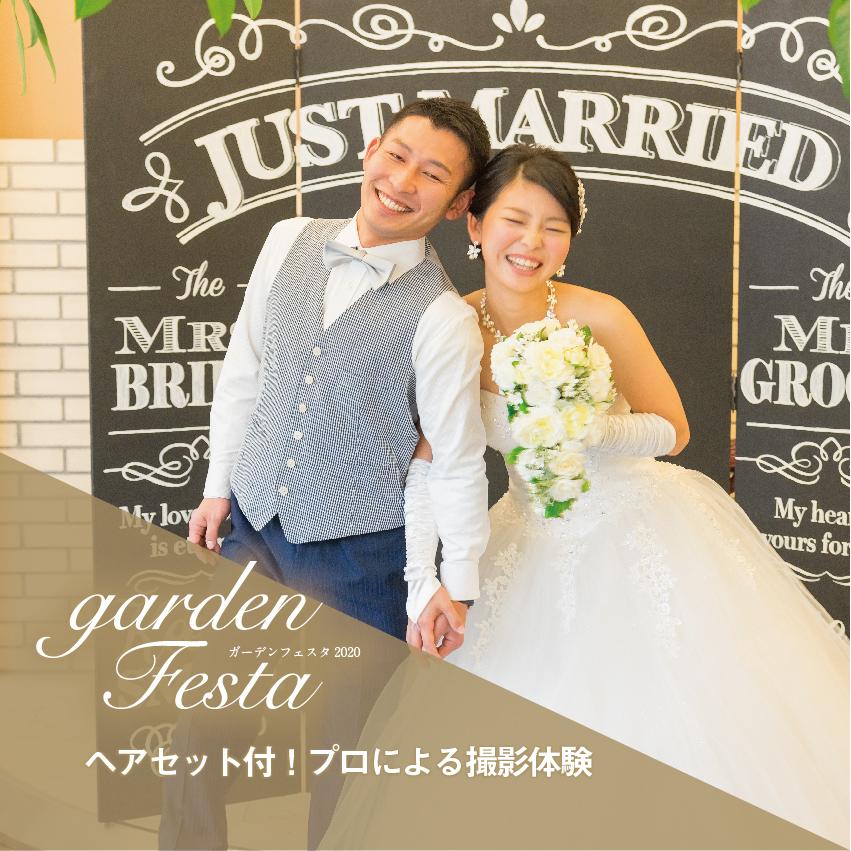 ガーデン心斎橋フォト体験