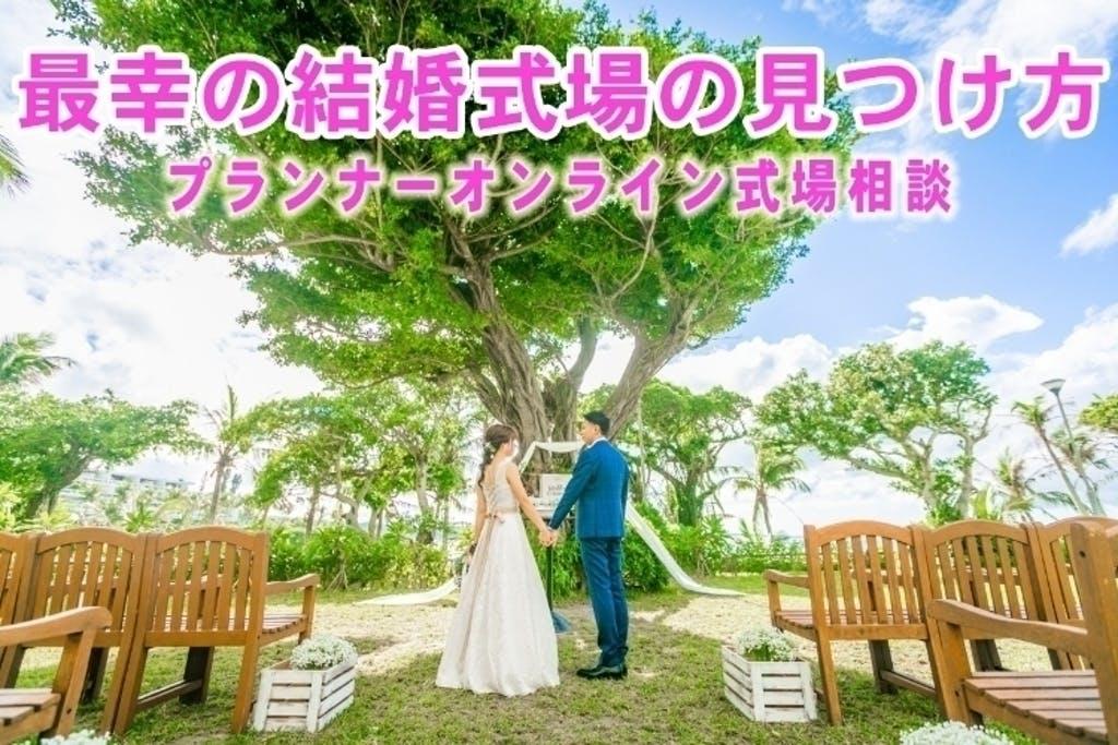 奈良で式場を探すならハピ婚がおすすめ