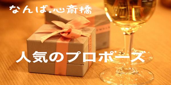 【大阪】なんば・心斎橋で人気の婚約指輪・結婚指輪&プロポーズ