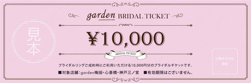 ブライダルチケット
