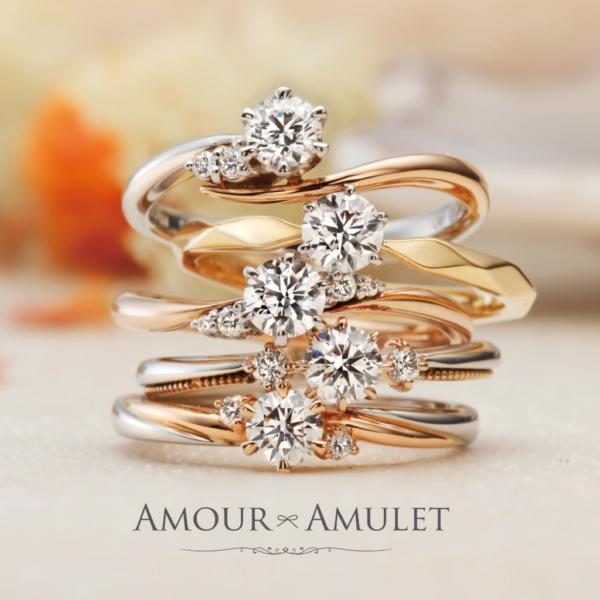 人気の婚約指輪アムールアミュレット