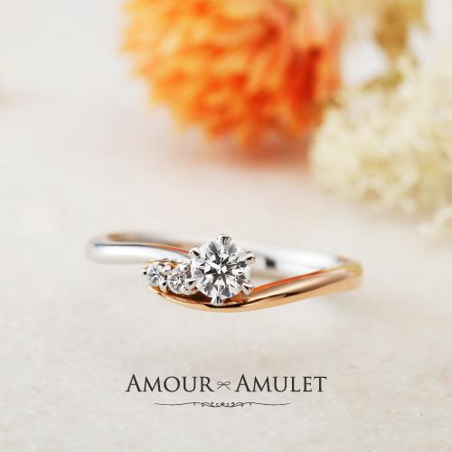 アムールアミュレット婚約指輪
