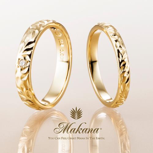Makana結婚指輪,ハワイアンジュエリー大阪