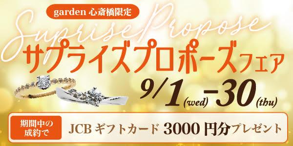 大阪でサプライズプロポーズを応援するgarden心斎橋