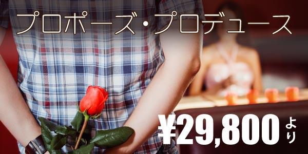 大阪で人気のプロポーズプロデュース