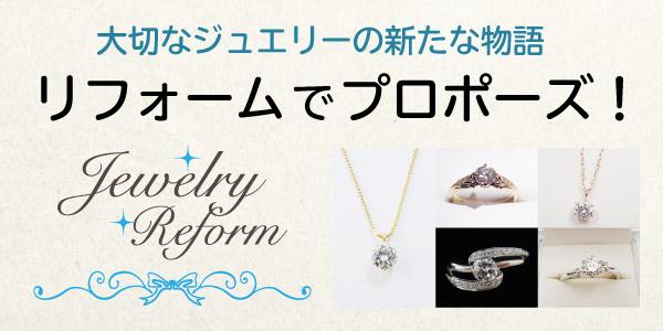 大阪でプロポーズの婚約指輪リフォームができるお店