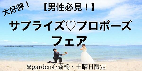 サプライズ♡プロポーズフェア【男性必見】土曜日限定!