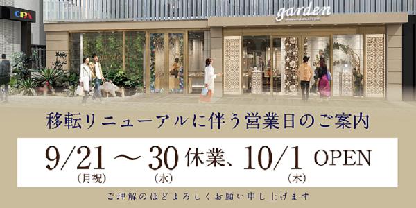 OPAきれい館1階garden