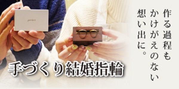 【大阪・心斎橋】手作り結婚指輪