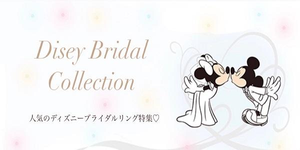 大阪・心斎橋のディズニーブライダルリング特集!ディズニーの人気婚約指輪・結婚指輪が大集結。