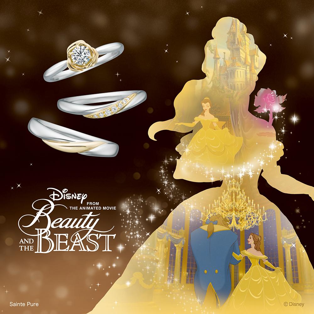 美女と野獣 結婚指輪 ディズニー