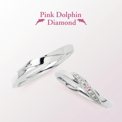 ピンクダイヤのピンクドルフィン
