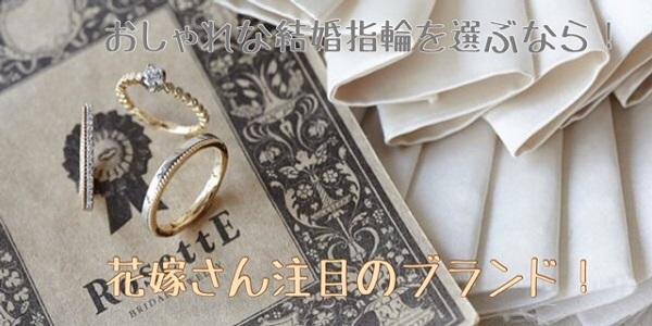 おしゃれな結婚指輪を選ぶなら!花嫁さん注目の人気ブランド!