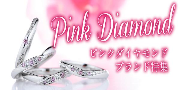 【大阪・心斎橋】ピンクダイヤモンドブランド 永遠の愛の象徴