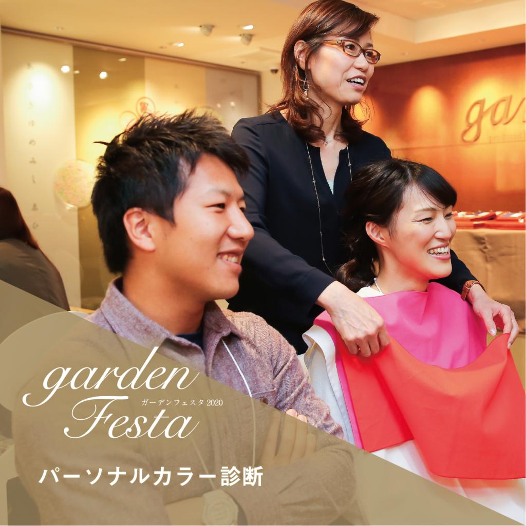 gardenフェスタ2021イン心斎橋のパーソナルカラー診断イメージ