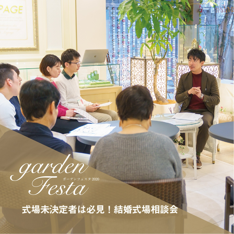 gardenフェスタ2021イン心斎橋の式場相談イメージ