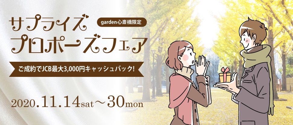 【大阪・心斎橋】サプライズプロポーズフェア