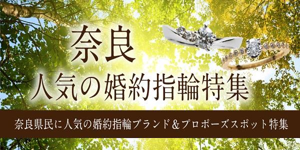 【奈良】人気の婚約指輪特集!