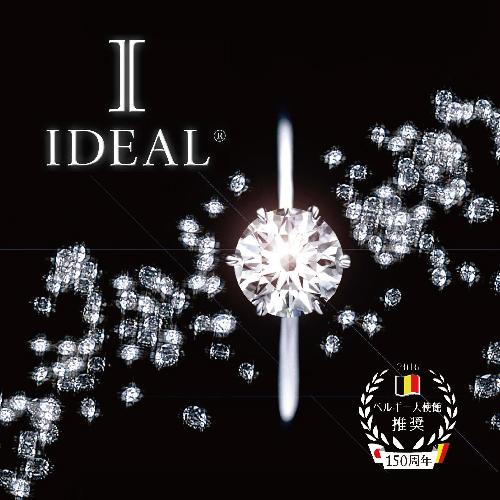 プロポーズで人気のダイヤモンドのIDEALダイヤモンド