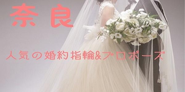 奈良で人気の婚約指輪&プロポーズ