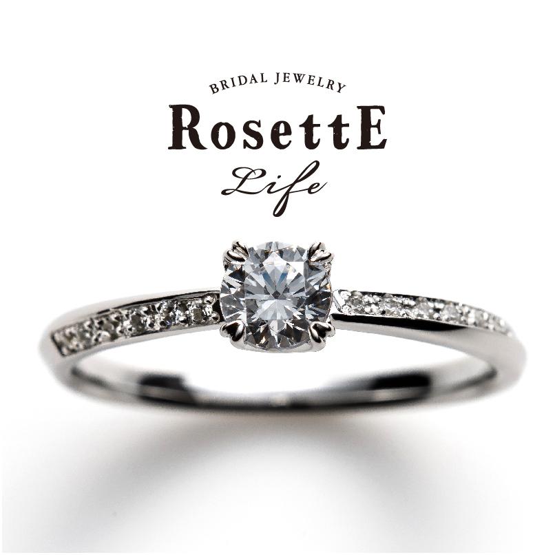 サプライズプロポーズで人気の婚約指輪のロゼットライフ