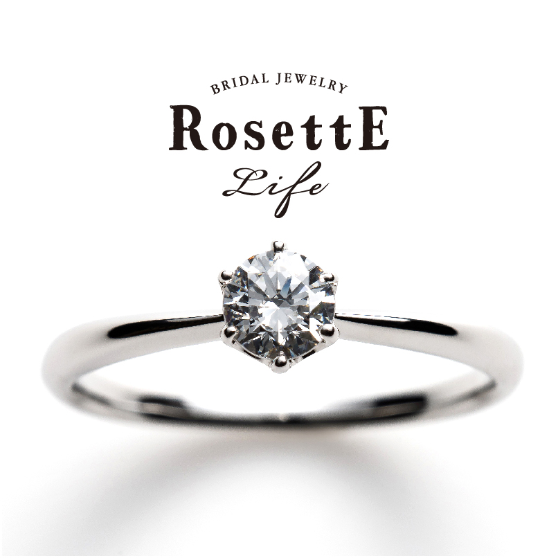 プロポーズで人気の婚約指輪のロゼット