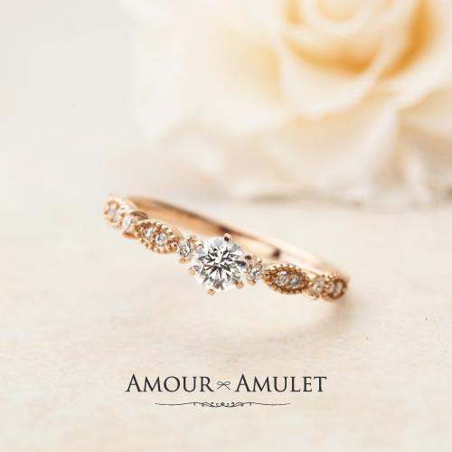 サプライズプロポーズで人気の婚約指輪のアムールアミュレット