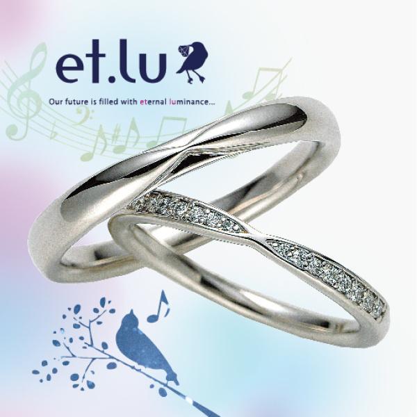 et.lu結婚指輪
