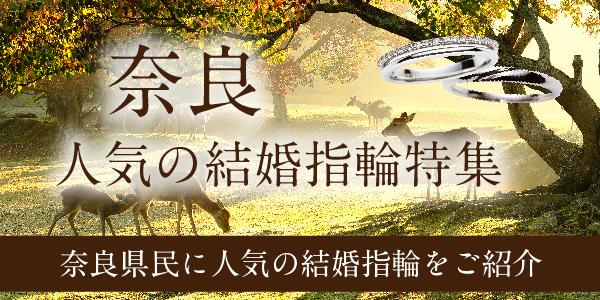 奈良で今大人気の結婚指輪特集!