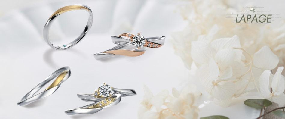 奈良の結婚指輪でLAPAGEラパージュ