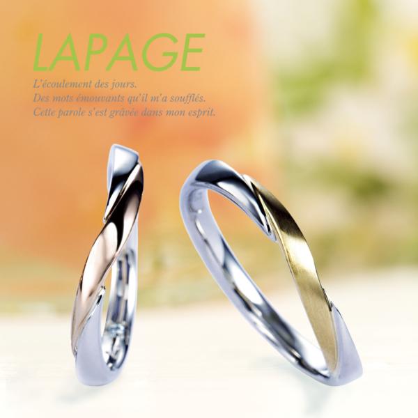 Lapageダリア結婚指輪